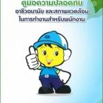 safety019