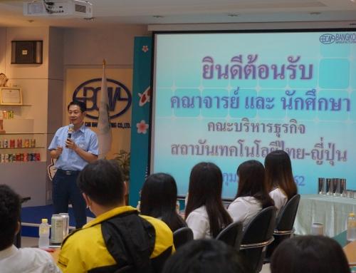 นักศึกษาและคณาจารย์สถาบันเทคโนโลยีไทย-ญี่ปุ่น ศึกษาดูงาน